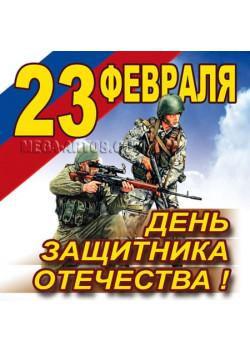 Наклейка к 23 февраля НК-3