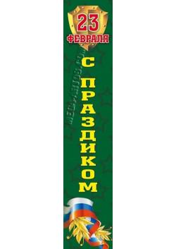 Баннер с праздником к 23 февраля БВ-5
