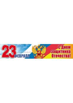 Баннер к 23 февраля БГ-7