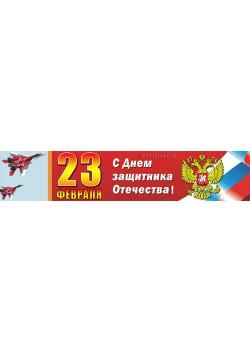 Баннер к 23 февраля БГ-8