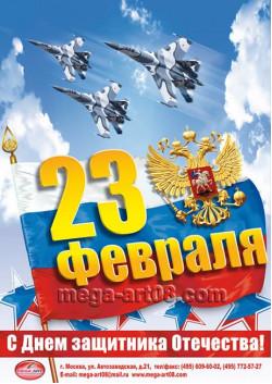 Постер к 23 февраля ПЛ-13