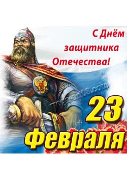 Наклейку к 23 февраля НК-17