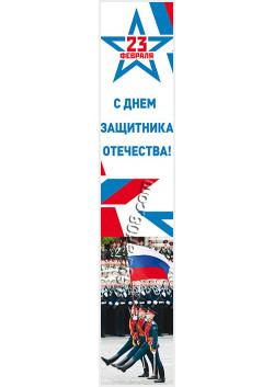 Баннер к 23 февраля День защитника Отечества БВ-90