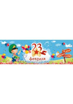 Билборд к 23 февраля День защитника Отечества ББ-29