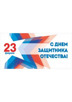Билборд к 23 февраля, концепция оформления на День защитника Отечества 2017 года ББ-2017-3
