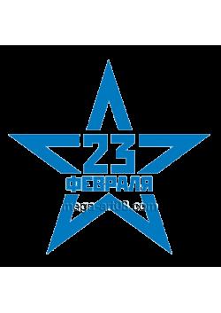 Наклейка к 23 февраля НК-92
