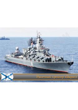 Заказать постер Крейсер Варяг ПЛ-146