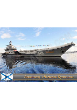 Постер Крейсер Адмирал Кузнецов ПЛ-148