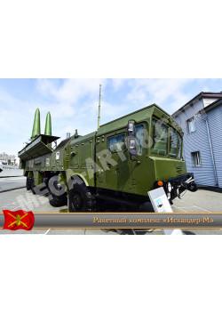Заказать постер ОТРК Искандер-Э ПЛ-148