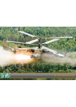 Постер К-52 Аллигатор ПЛ-132