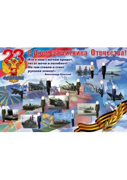 Стенгазета к 23 февраля СГ-5