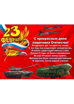 Стенгазета к 23 февраля СГ-6