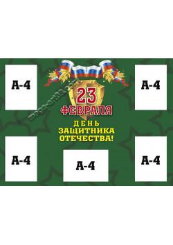 Стенгазета-стенд к 23 февраля СГ-1