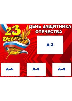 Стенгазета-стенд к 23 февраля СГ-2