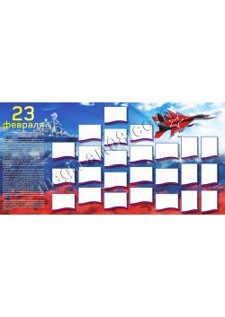 Купить стенгазету к 23 февраля СГ-4