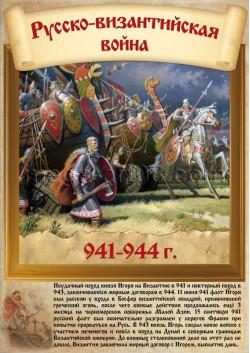 Постер Русско-византийская война ПЛ-200