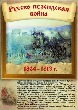 Купить постер Русско-персидская война ПЛ-210