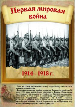 Купить постер Первая мировая война ПЛ-212