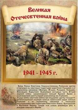 Заказать постер Великая Отечественная война ПЛ-216