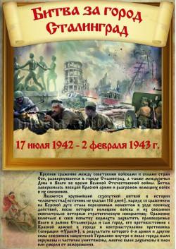 Заказать постер Битва за Сталининград ПЛ-214