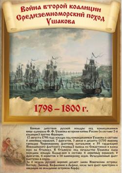 Постер Война второй коалиции ПЛ-219