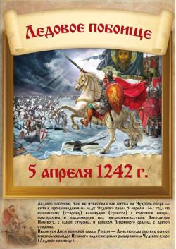Постер Ледовое побоище ПЛ-201