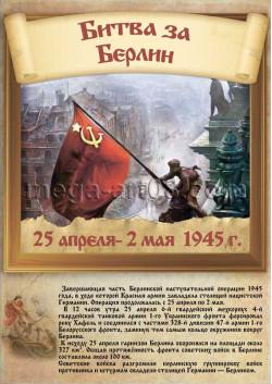 Заказать постер Битва за Берлин ПЛ-217