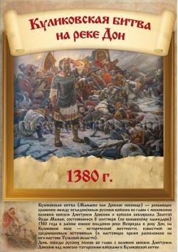 Постер Куликовское сражение ПЛ-202
