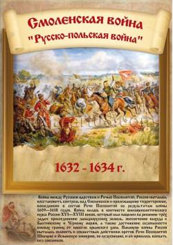 Постер Смоленская война ПЛ-204
