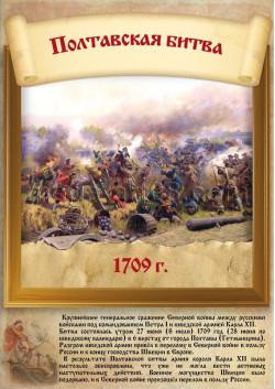 Постер Полтавская битва ПЛ-205
