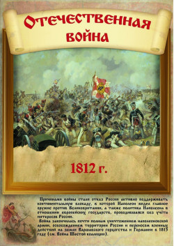 Постер Отечественная война ПЛ-208