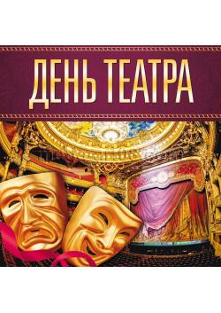 Наклейка на День Театра НК-4
