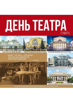 Наклейка на День Театра НК-5