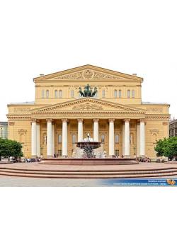 Постер из Серии Театры России ПЛ-3