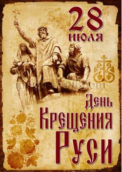 Плакат на 28 июля, День Крещения Руси ПЛ-3