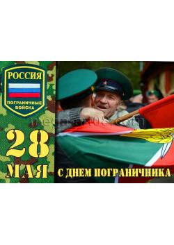 Постер на 28 мая ПЛ-3