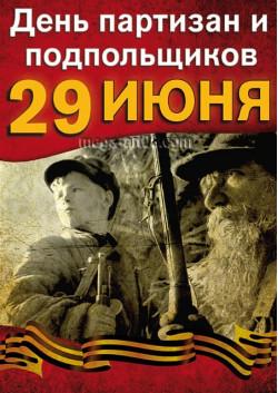 Плакат на 29 июня День партизан и подпольщиков ПЛ-2