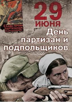 Плакат на 29 июня День партизан и подпольщиков ПЛ-3
