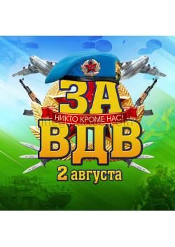 Наклейка на день ВДВ НК-10