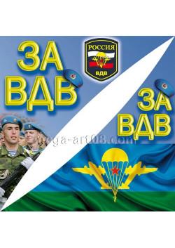 Угловая наклейка на день ВДВ НК-1