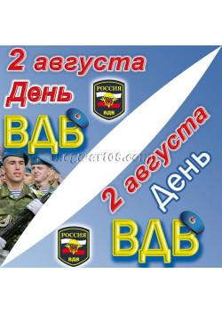 Угловая наклейка на день ВДВ НК-2