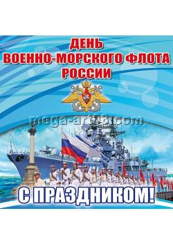 Магнит на день ВМФ НК-222
