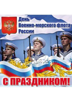 Наклейка на день ВМФ НК-1