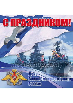 Наклейка на день ВМФ НК-2