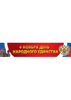 Баннер на 4 ноября День народного единства БГ-12