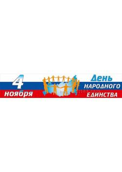 Баннер на 4 ноября День народного единства БГ-2