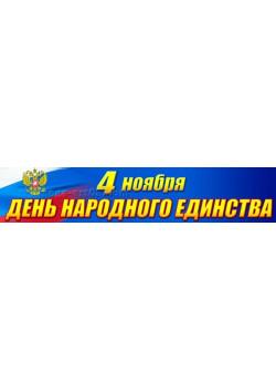 Баннер на 4 ноября День народного единства БГ-1