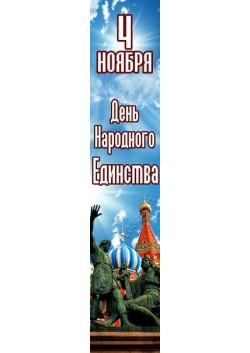 Баннер вертикальный на 4 ноября День народного единства БВ-7