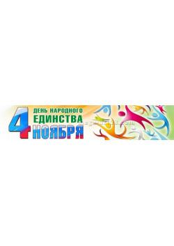 Баннер на 4 ноября День народного единства БГ-3