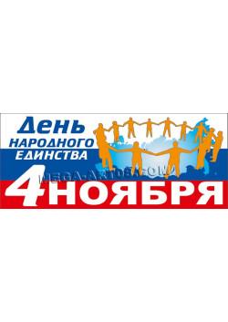 Билборд на 4 ноября День народного единства БГ-40
